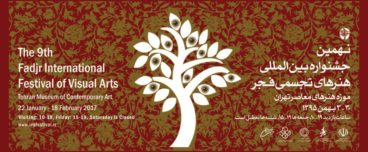 Minuison of Ohn in the 9th Fadjr International Festival of Visual Arts