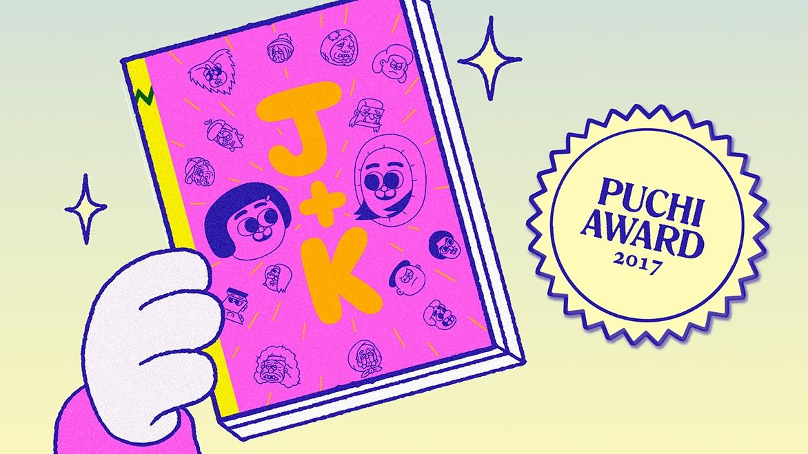 O libro Setras recibe o Premio Especial do Xurado do Puchi Award